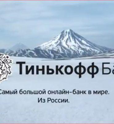 tinkoff-online